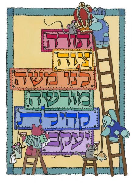 Torah Tzivah