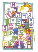 Blocks (Alef-Bet)